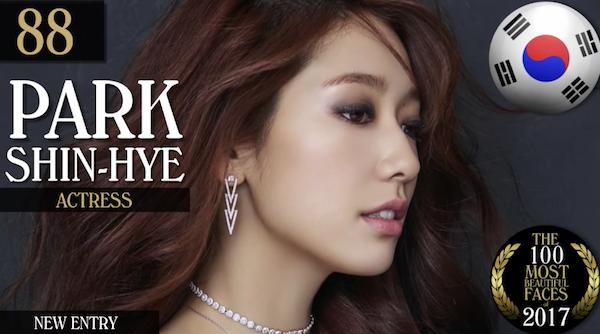 朴信惠、Park Shin Hye