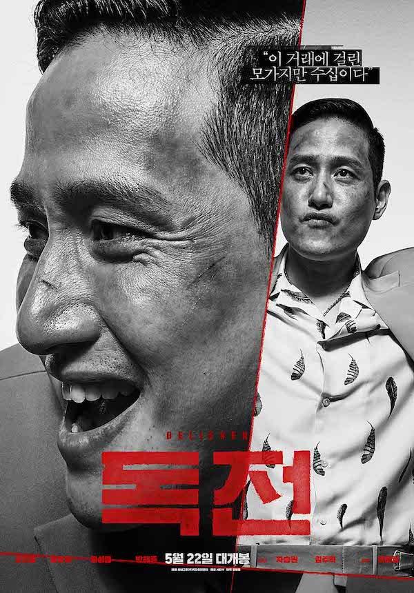 韩国变身小姐_韩国电影《毒战》角色海报 黑白风充满暴力美学 | 飘在思密达