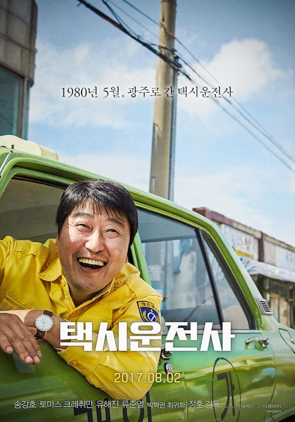 出租车司机、宋康昊