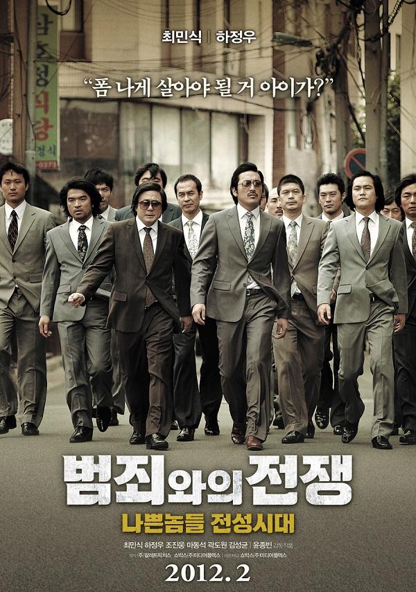 崔岷植、河正宇、与犯罪的战争:坏家伙的全盛时代