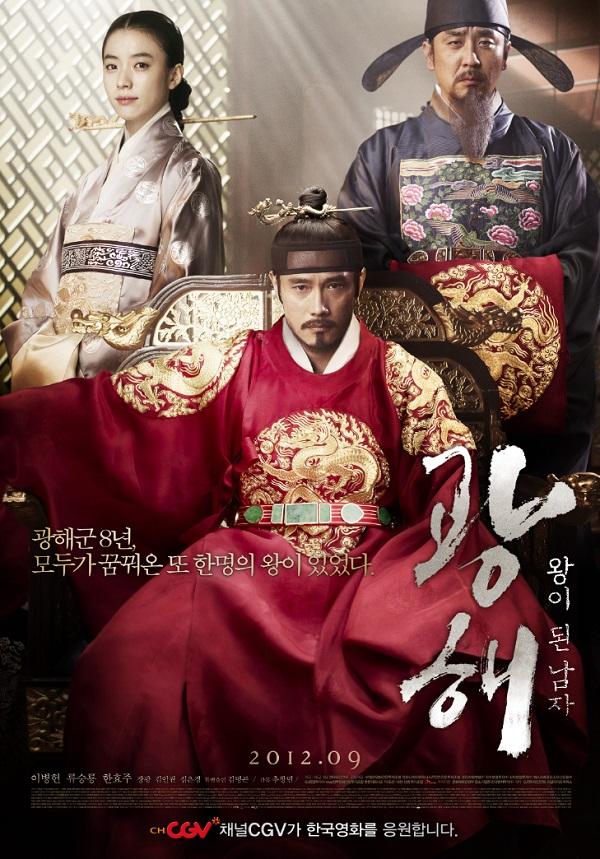 光海成为王的男人、李炳宪