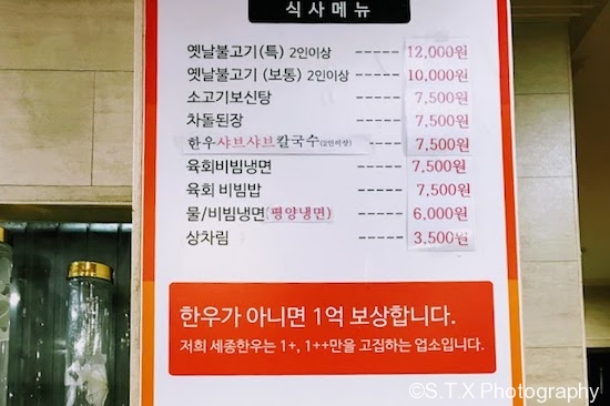 世宗韩牛烤肉店