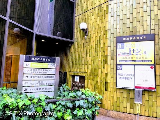 柠檬社银座教会店