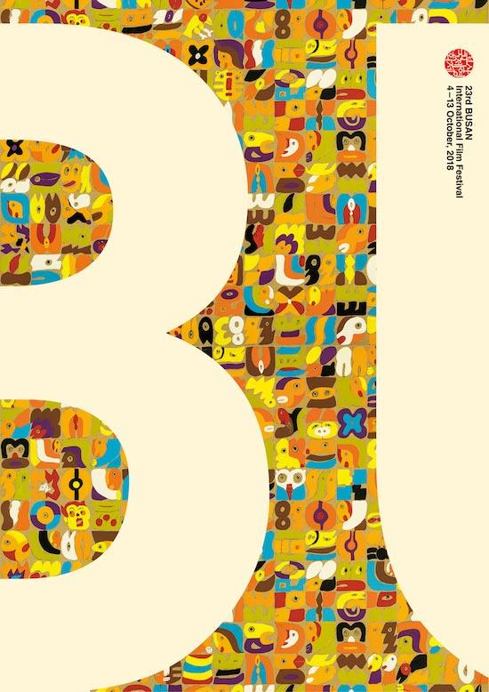 第23届釜山国际电影节海报
